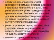 політична рівноправність участі громадян у формуванні органів держави і орган...