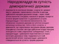 Народовладдя як сутність демократичної держави Демократія як внутрішня форма,...