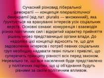 Сучасний різновид ліберальної демократії—концепція плюралістичної демократі...