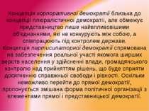 Концепціякорпоративної демократіїблизька до концепції плюралістичної демокр...