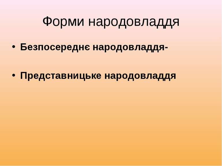 Форми народовладдя Безпосереднє народовладдя- Представницьке народовладдя