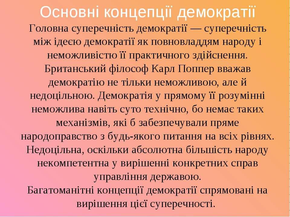 Основні концепції демократії Головна суперечність демократії— суперечність м...