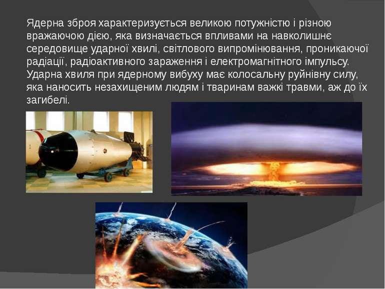 Ядерна зброяхарактеризується великою потужністю і різною вражаючою дією, яка...