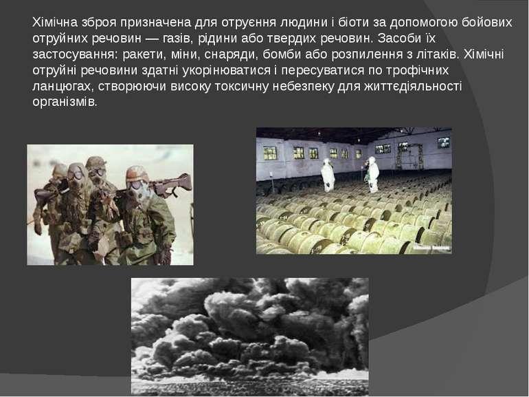 Хімічна зброяпризначена для отруєння людини і біоти за допомогою бойових отр...