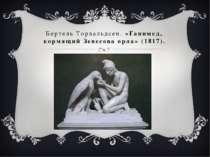 Бертель Торвальдсен. «Ганимед, кормящий Зевесова орла» (1817).