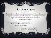 Архитектура Главной чертой архитектуры классицизма было обращение к формам ан...