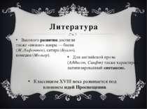 Литература Высокого развития достигли также «низкие» жанры — басня (Ж.Лафонте...