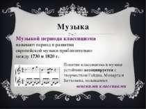 Музыка Музыкой периода классицизма называют период в развитии европейской муз...