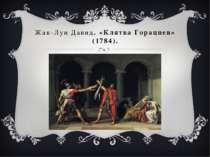 Жак-Луи Давид. «Клятва Горациев» (1784).
