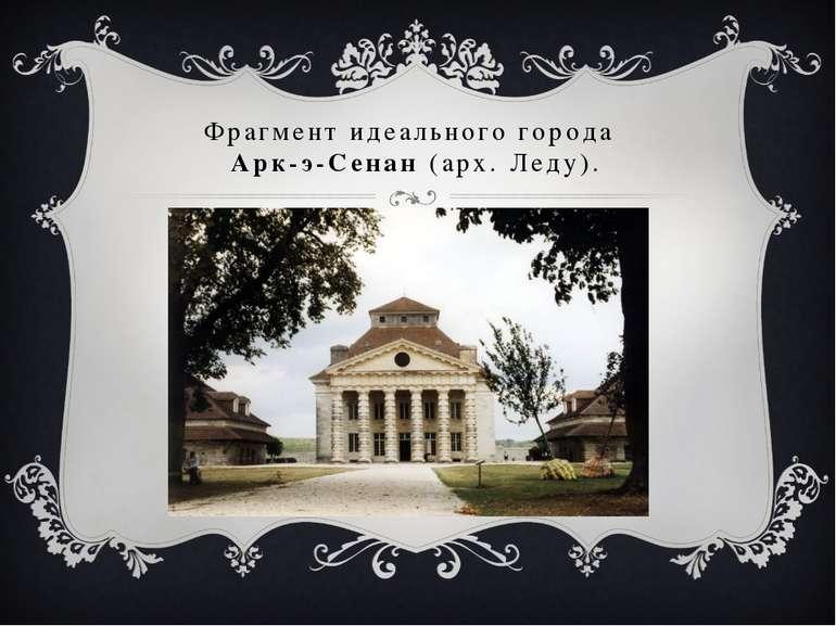 Фрагмент идеального города Арк-э-Сенан (арх. Леду).