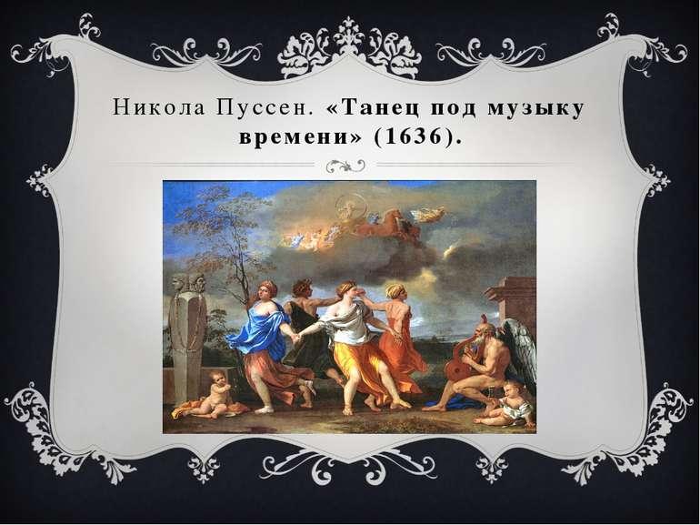 Никола Пуссен. «Танец под музыку времени» (1636).