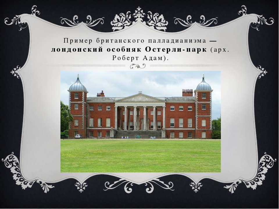 Пример британского палладианизма — лондонский особняк Остерли-парк (арх. Робе...