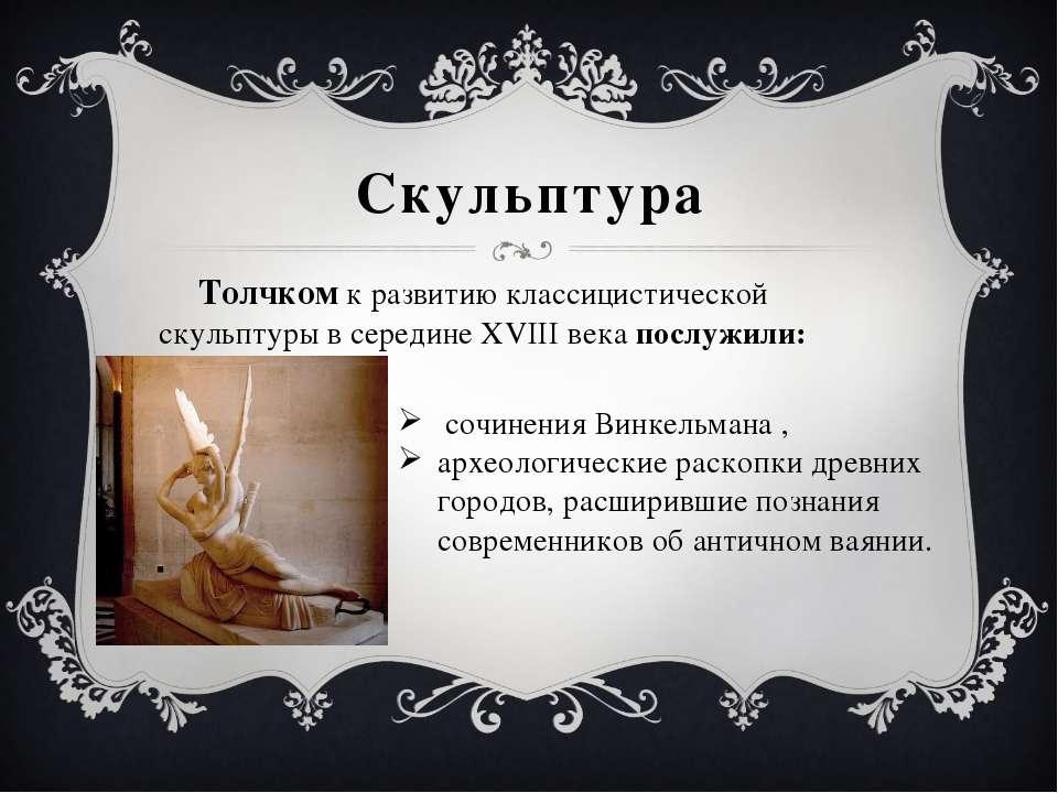 Скульптура Толчком к развитию классицистической скульптуры в середине XVIII в...