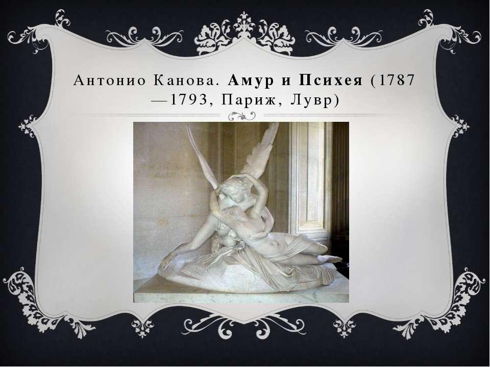 Антонио Канова. Амур и Психея (1787—1793, Париж, Лувр)