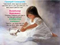"""Григорій Сковорода: """"Щасливий, кому вдалося знайти щасливе життя, але щасливі..."""
