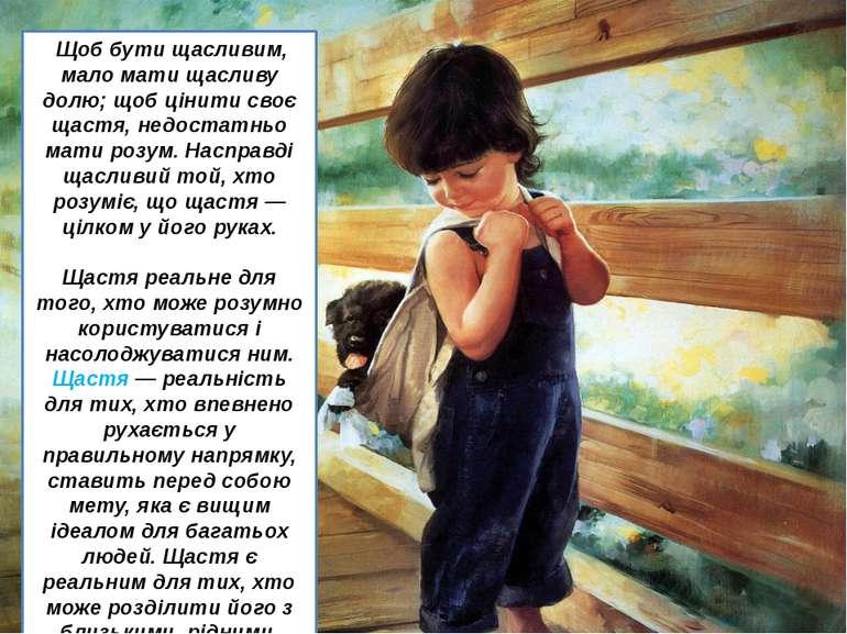Щоб бути щасливим, мало мати щасливу долю; щоб цінити своє щастя, недостатньо...