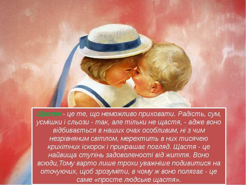 Щастя - це те, що неможливо приховати. Радість, сум, усмішки і сльози - так, ...