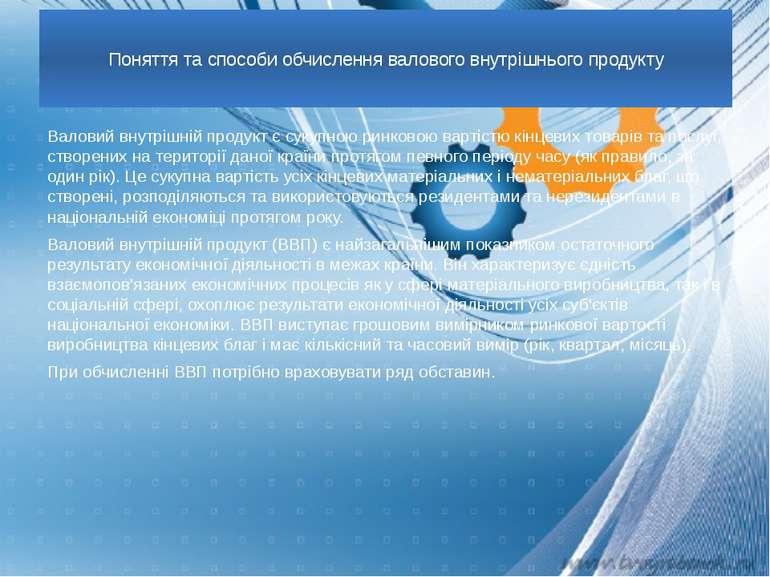 Поняття та способи обчислення валового внутрішнього продукту Валовий внутрішн...