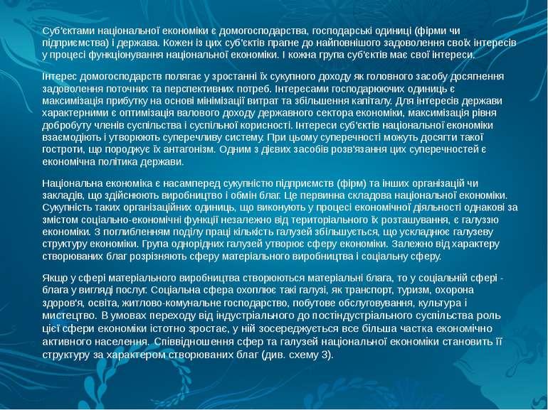 Суб'єктами національної економіки є домогосподарства, господарські одиниці (ф...