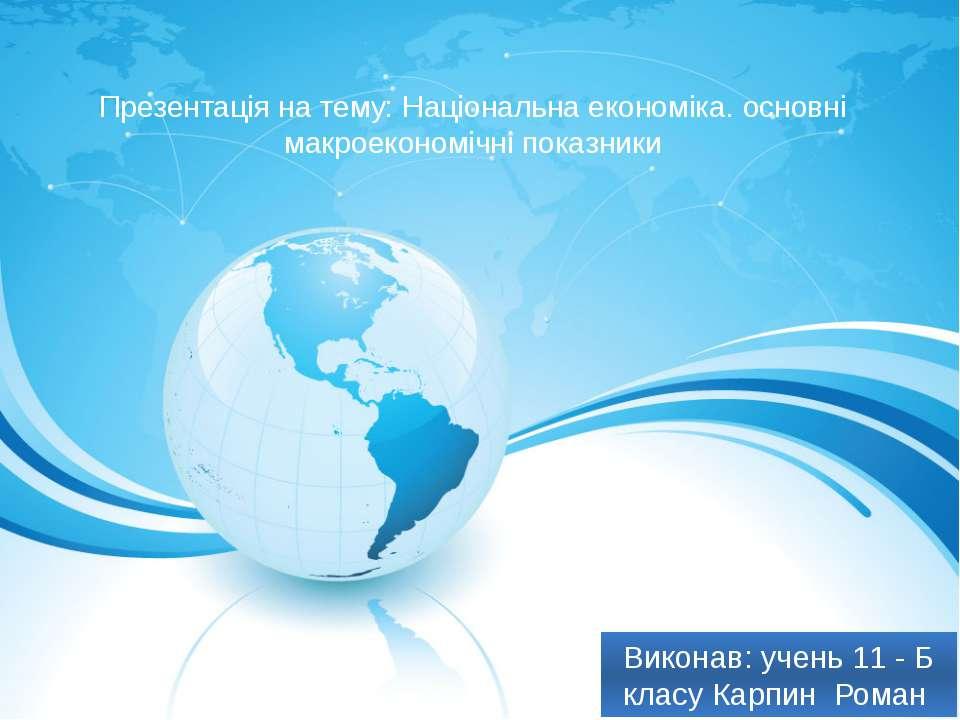 Презентація на тему: Національна економіка. основні макроекономічні показники...