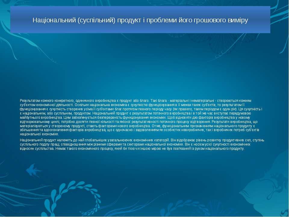 Національний (суспільний) продукт і проблеми його грошового виміру Результато...