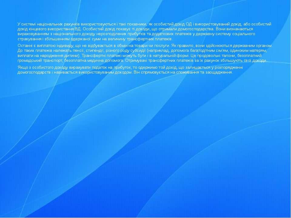У системі національних рахунків використовуються і такі показники, як особист...