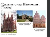Цегляна готика Німеччини і Польщі Костел Св. Анни, Вільнюс Голштинська брама,...