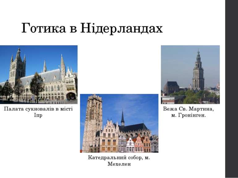 Готика в Нідерландах Вежа Св. Мартина, м. Гронінген. Палата сукновалів в міст...