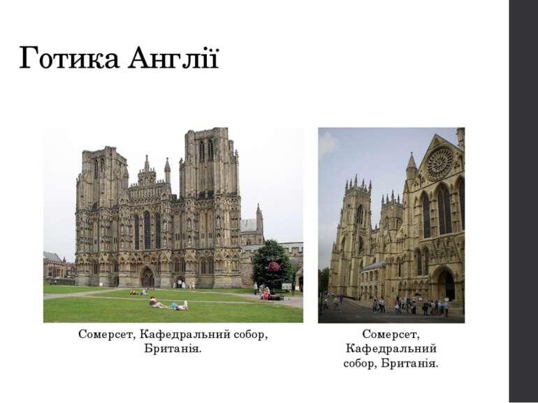 Готика Англії Сомерсет, Кафедральний собор, Британія. Сомерсет, Кафедральний ...