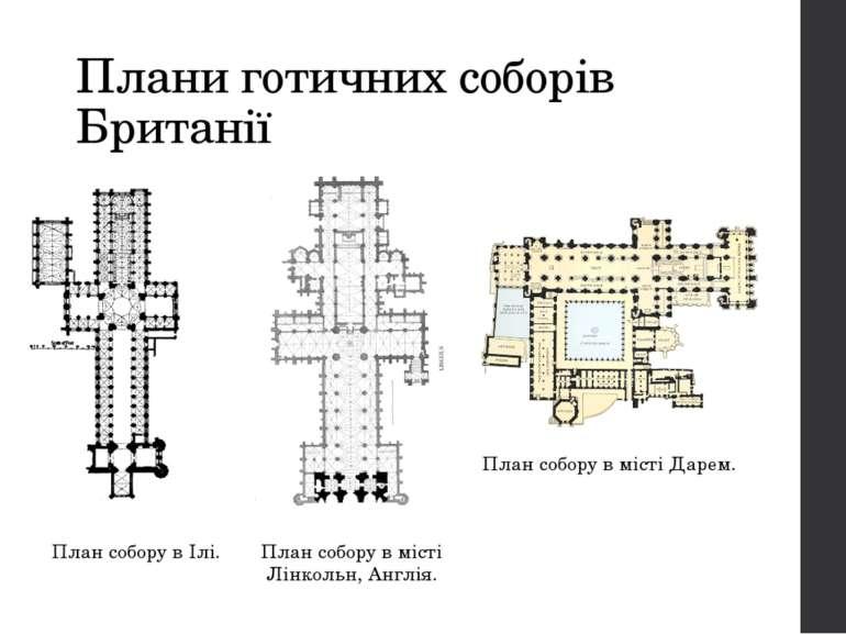 Плани готичних соборів Британії План собору в Ілі. План собору в місті Лінкол...