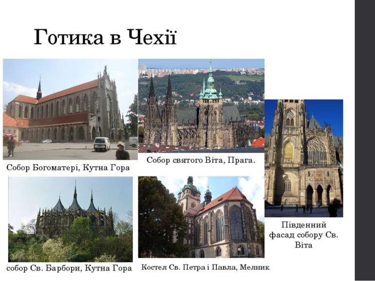 Готика в Чехії Собор Богоматері, Кутна Гора Собор святого Віта, Прага. Півден...