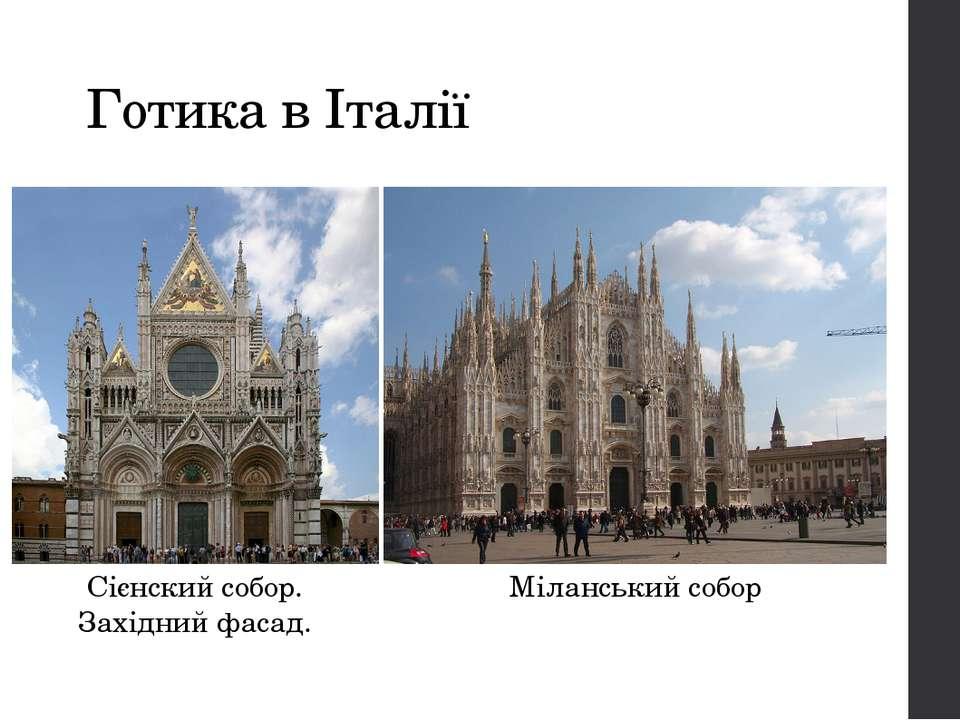 Готика в Італії Сієнский собор. Західний фасад. Міланський собор