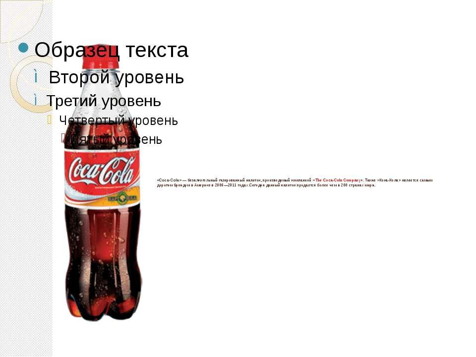 «Coca-Cola»— безалкогольный газированный напиток, производимый компанией «Th...