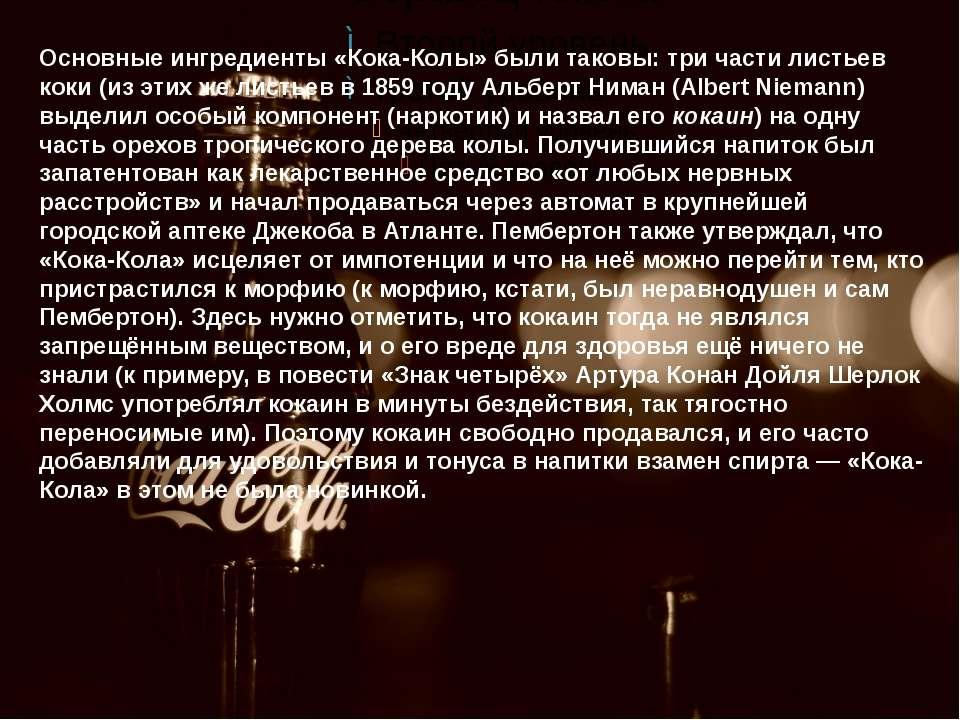 Основные ингредиенты «Кока-Колы» были таковы: три части листьев коки (из этих...