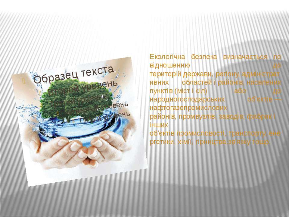 Екологічна безпека визначається по відношенню до територійдержави,регіону,...