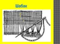 Шабак