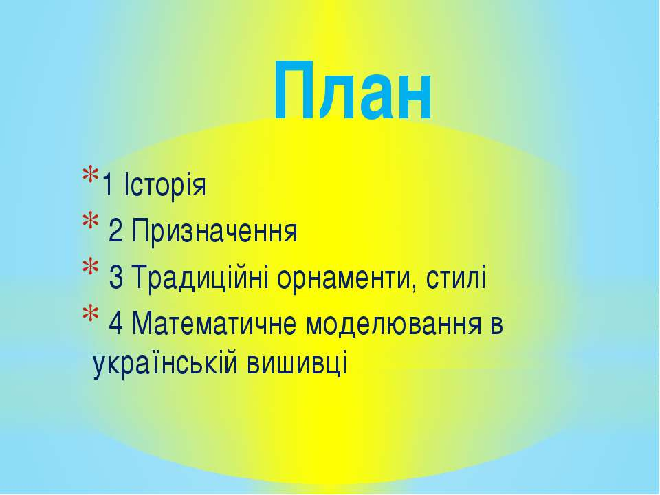 План 1 Історія 2 Призначення 3 Традиційні орнаменти, стилі 4 Математичне моде...