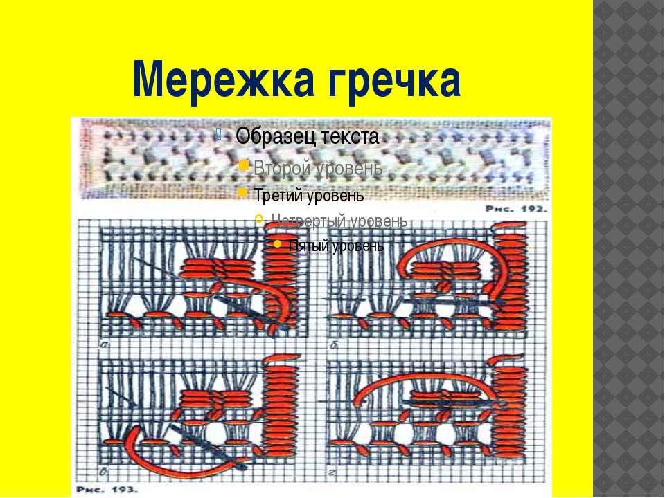Мережка гречка