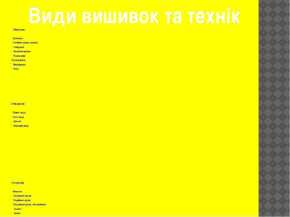 1.Вільні шви Затяганка Стебнівка (ручна строчка) Тамбурний Низинний шнурок Ру...