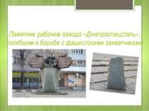 Памятник рабочим завода «Днепроспецсталь», погибшим в борьбе с фашистскими за...