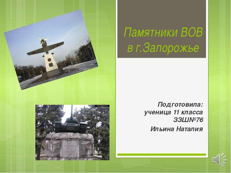 Памятники ВОВ в г.Запорожье Подготовила: ученица 11 класса ЗЗШ№76 Ильина Наталия