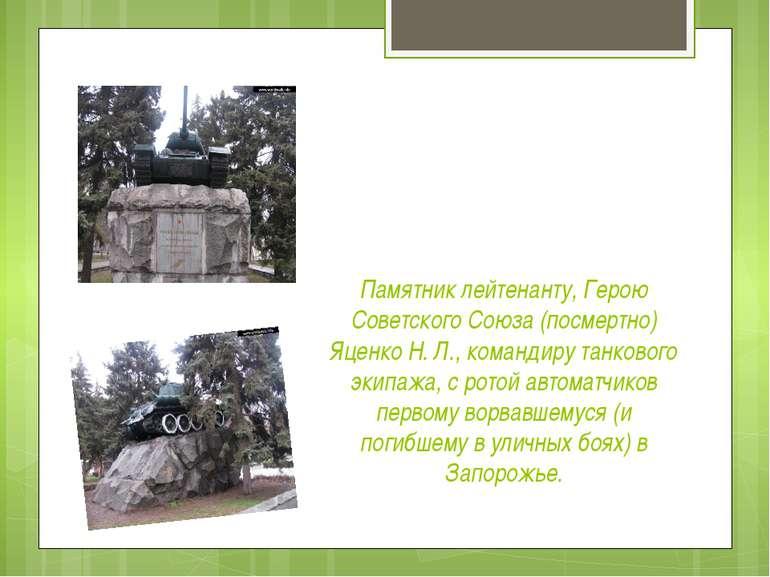Памятник лейтенанту, Герою Советского Союза (посмертно) Яценко Н. Л., команди...