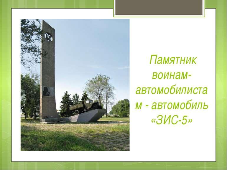 Памятник воинам-автомобилистам - автомобиль «ЗИС-5»