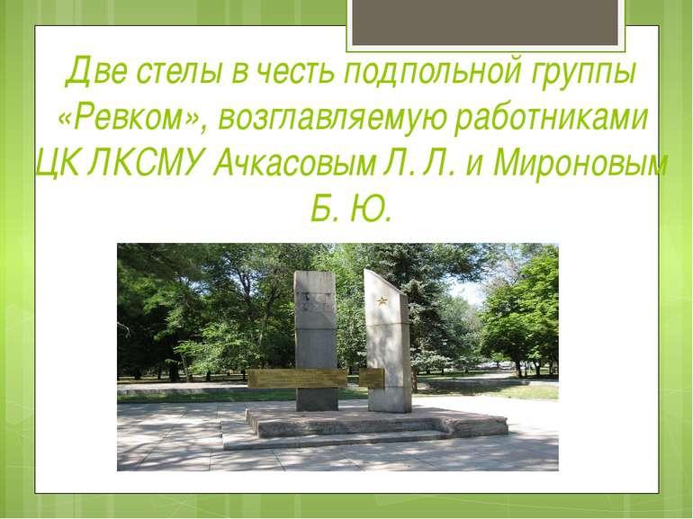 Две стелы в честь подпольной группы «Ревком», возглавляемую работниками ЦК ЛК...