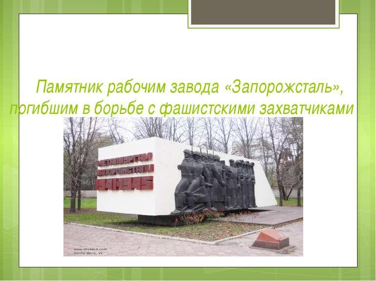 Памятник рабочим завода «Запорожсталь», погибшим в борьбе с фашистскими захва...
