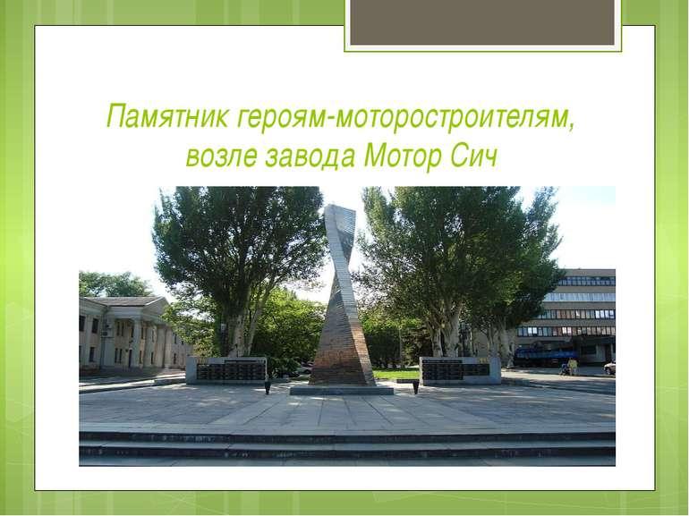 Памятник героям-моторостроителям, возле завода Мотор Сич