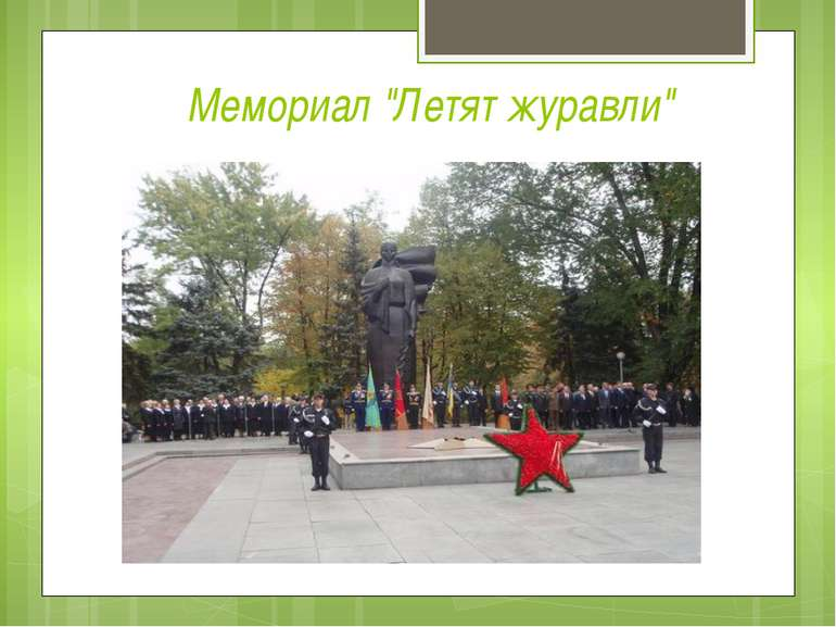 """Мемориал """"Летят журавли"""""""