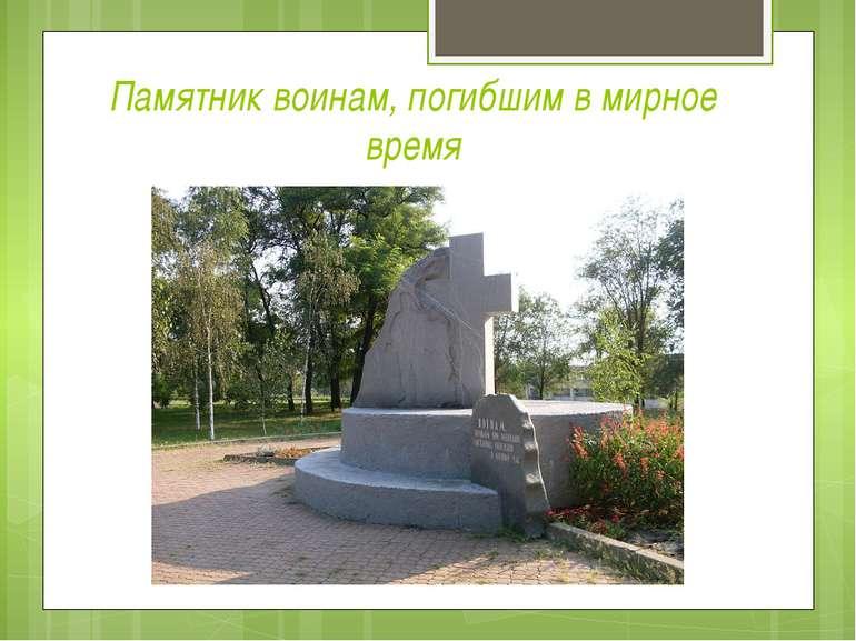 Памятник воинам, погибшим в мирное время