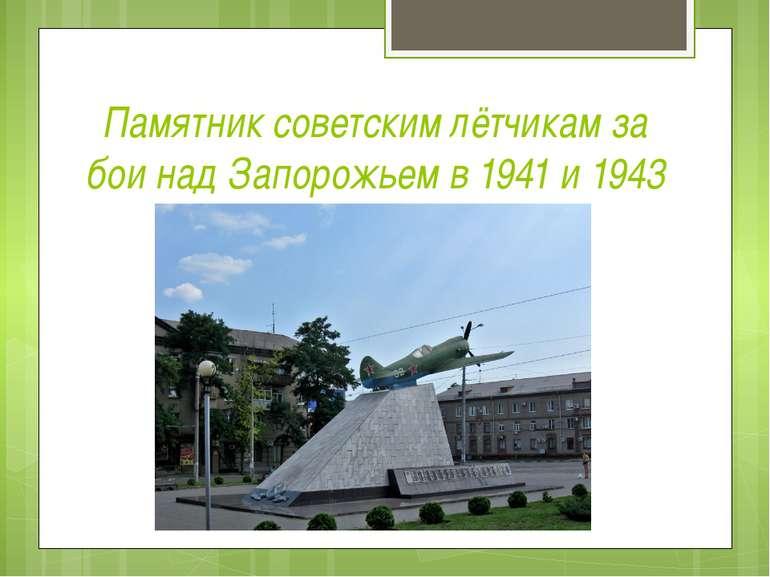 Памятник советским лётчикам за бои над Запорожьем в 1941 и 1943