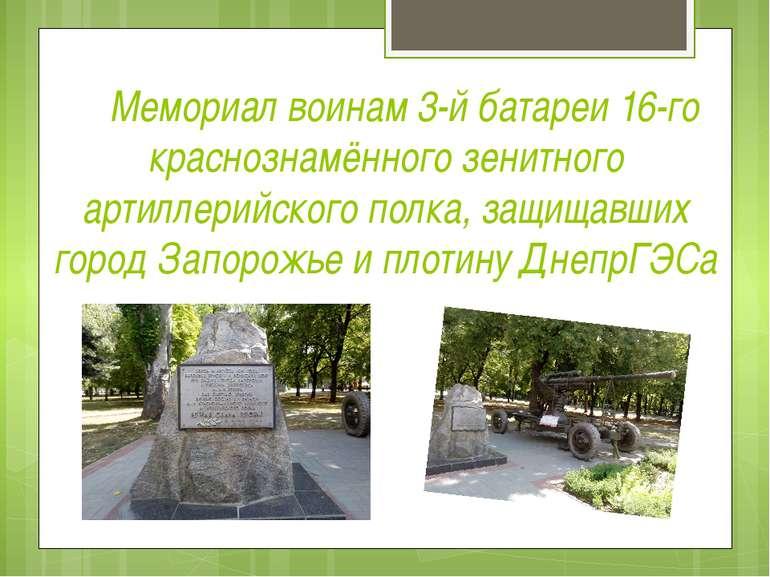 Мемориал воинам 3-й батареи 16-го краснознамённого зенитного артиллерийского ...